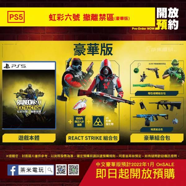 早鳥預購 全新 PS5 遊戲片, 虹彩六號:撤離禁區 中文豪華版 [延期至2022年01月上市]