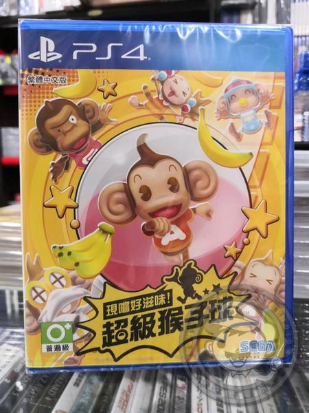 全新 PS4 原版遊戲片, 現嚐好滋味!超級猴子球 中文版