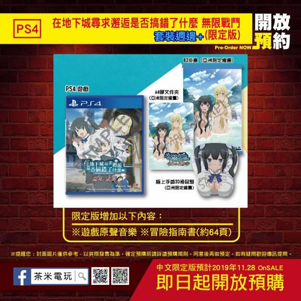 預購 全新 PS4 原版片 在地下城尋求邂逅是否搞錯了什麼 無限戰鬥 中文限定版+週邊套裝 [預計11/28上市]