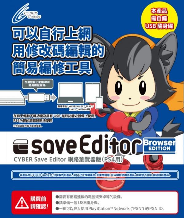 代理貨 中文介面Cyber saveEditor PS4 專用金手指存檔修改器 一人登錄型網路瀏覽器版