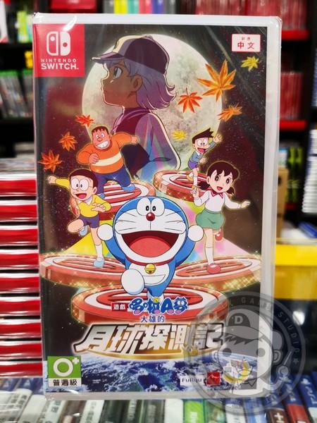 全新 NS 原版卡帶, 哆啦A夢 大雄的月球探測記 中文版