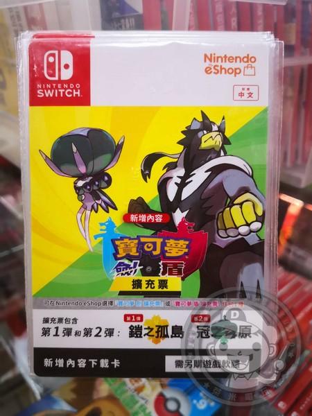 全新 Switch 原版遊戲卡帶, 寶可夢 劍/盾 擴充票 代理中文版(無卡帶)
