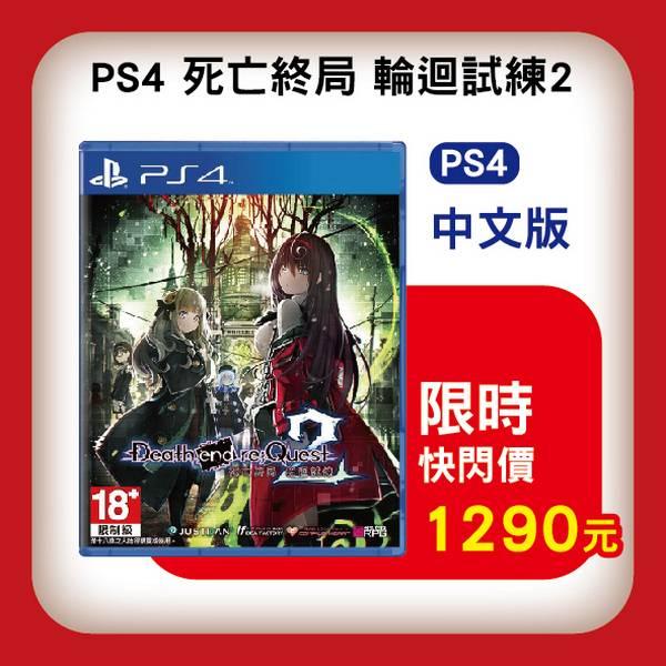 特價片 全新 PS4 原版遊戲片, 死亡終局 輪迴試煉 2 中文一般版(附贈預購特典)