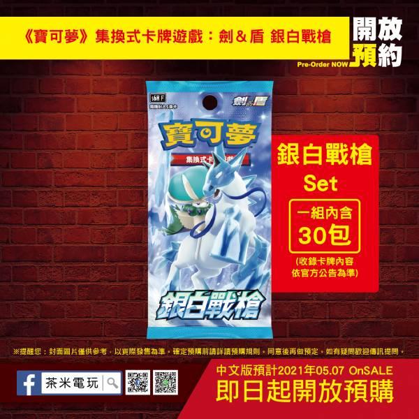 寶可夢 集換式卡牌遊戲 劍&盾 強化擴充包(S6)(一盒內有30小包)不拆賣