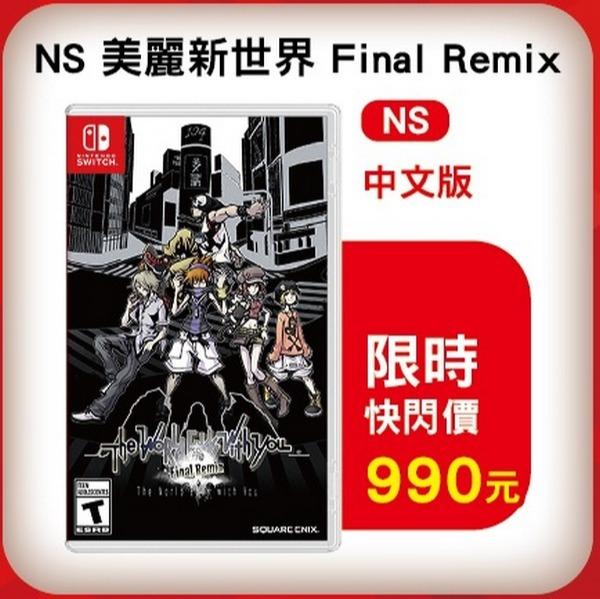 特價片 全新 NS 原版遊戲卡帶, 美麗新世界 -Final Remix-國際版(有中文), 無贈品