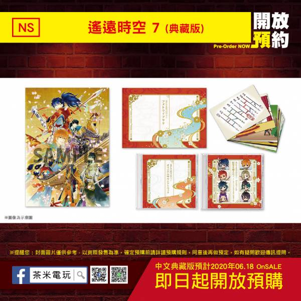 全新 Switch 原版遊戲卡帶, 遙遠時空 7 中文典藏版 + GAMECITY 套組(附贈預購特典)