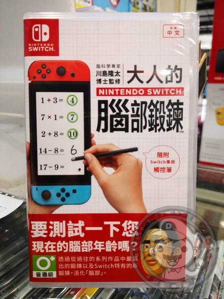 全新 Switch 原版遊戲卡帶, 川島隆太教授監修 大人的 NS 腦力鍛鍊 中文版(內附專用觸控筆喔)