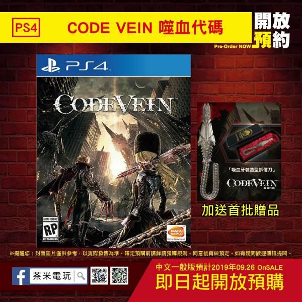 預購 全新 PS4 噬血代碼 CODE VEIN 中文一般版, 內附特典DLC+加送額外贈品 [預計/09/26上市]