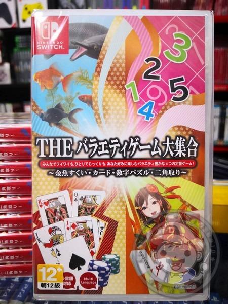 全新 NS 原版卡帶, THE 多樣遊戲大集合 日文包裝版(更新後有中文)