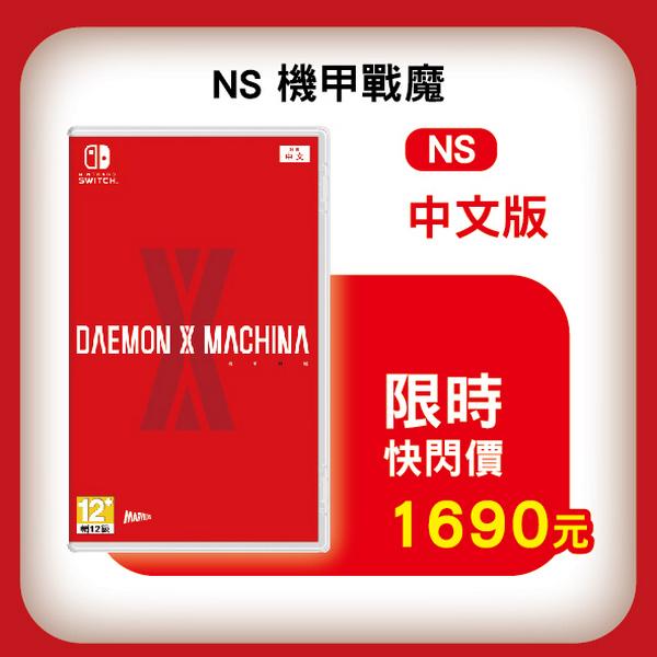 全新 NS 原版卡帶, 機甲戰魔 DAEMON X MACHINA 中文一般版, 送資料夾贈品