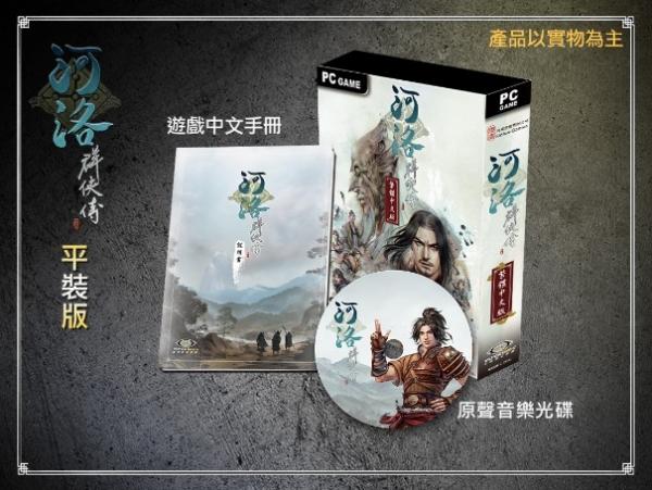 全新 PC 電腦原版遊戲片, 河洛群俠傳 中文平裝版