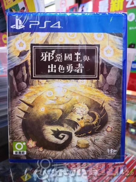 全新 PS4 原版遊戲, 邪惡國王與出色勇者 中文版, 附首批限量贈品