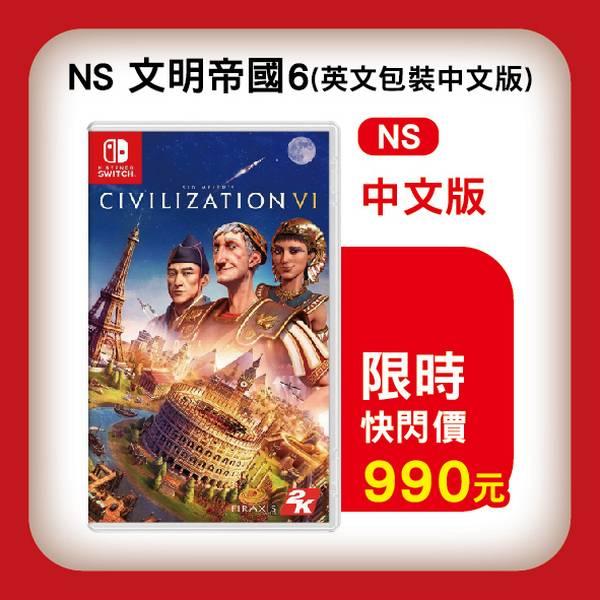 全新 NS 原版卡帶, 文明帝國 6 英文包裝中文版