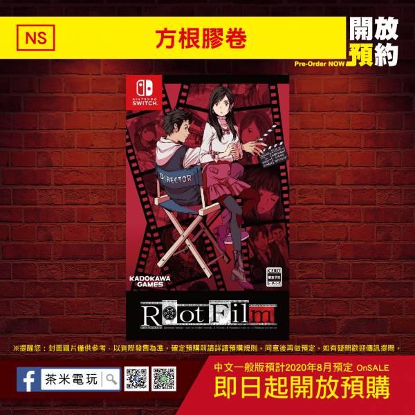 早鳥預購 全新 NS 原版遊戲卡帶, 方根膠卷 中文版 [預計2020年8月上市]