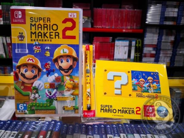 全新 NS 原版卡帶, 超級瑪利歐創作家 2 中文版, 附送首批雙額外贈品