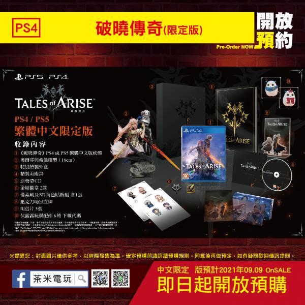 配分預購 全新 PS4 原版片, 破曉傳奇 中文限定版, 內附初回特典DLC [預計09月09日上市]