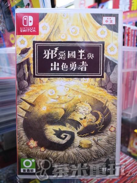 全新 Switch 原版卡帶, 邪惡國王與出色勇者 中文版, 附首批限量贈品