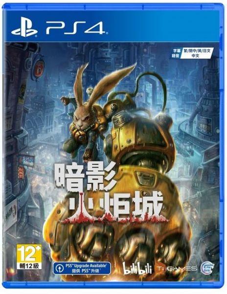早鳥預購 全新 PS4 原版遊戲片, 暗影火炬城 中文版 [預計09月07日上市]