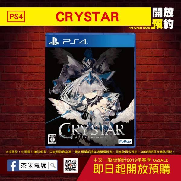 預購 全新 PS4 原版遊戲片, CRYSTAR 中文版 [預計2019年春季上市]
