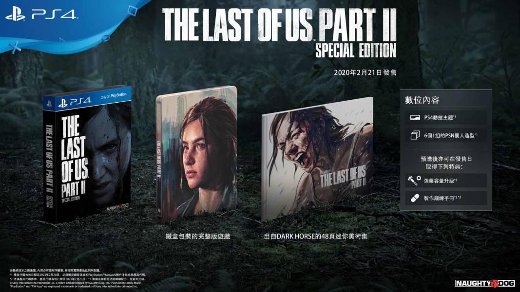 全新 PS4 最後生還者 二部曲 中文特別版(鐵盒版),內附特典DLC