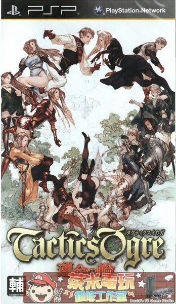 出清 全新 PSP 原版遊戲片, 皇家騎士團 2:命運之輪 亞日版