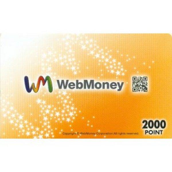 日本 WebMoney 2000點 實體卡, 夢幻之星可用 [用LINE傳兌換代碼免運費]