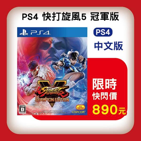 全新 PS4 原版遊戲片, 快打旋風 5 冠軍版 中文版