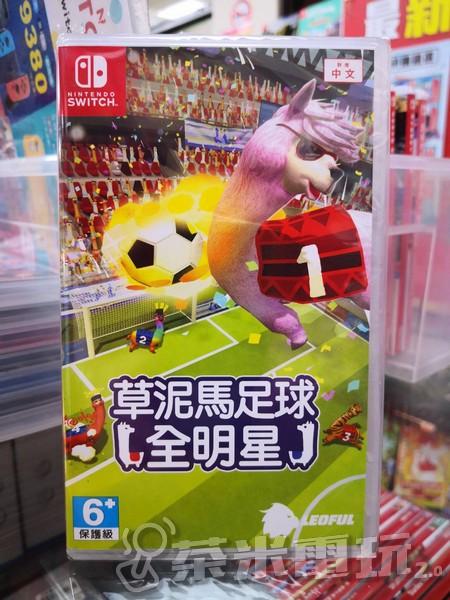 全新 Switch 原版卡帶, 草泥馬足球:全明星 中英文合版