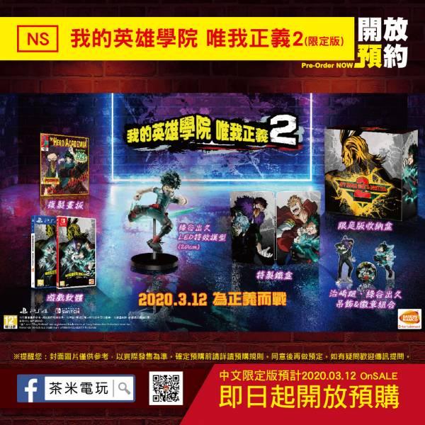 早鳥預購 全新 Switch 原版遊戲卡帶, 我的英雄學院 唯我正義 2 中文限定版 [預計2020年03月12日上市]