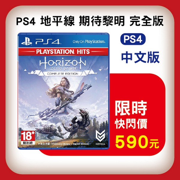 特價片 全新 PS4 原版遊戲片, 地平線:期待黎明 完全版 中文版(PlayStation Hits)