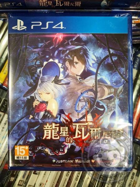 全新 PS4 原版遊戲, 龍星的瓦爾尼爾 中文一般版(附贈預購特典)