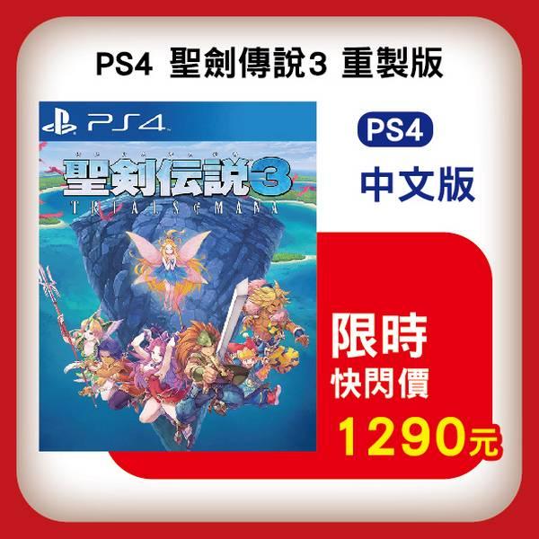 全新 PS4 聖劍傳說 3 重製版 TRIALS of MANA  中文版, 非首批貨無特典DLC囉