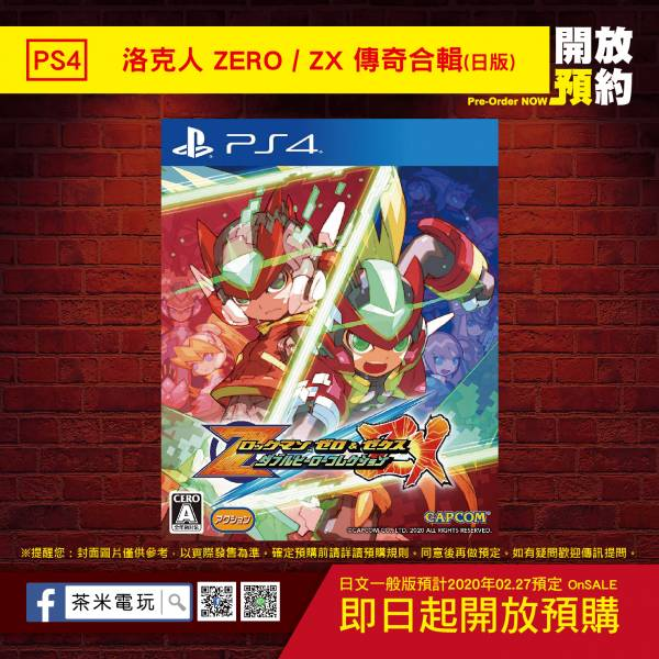 預購日貨 全新 PS4 原版遊戲片,洛克人 ZERO / ZX 傳奇合輯 日區日文版 [延期2020年02月27日上市]