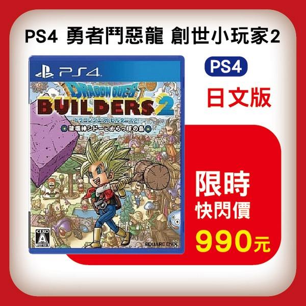 特價片 全新 PS4 原版遊戲, 勇者鬥惡龍 創世小玩家 2 破壞神席德與空蕩島 代理 亞日版(沒中文喔)