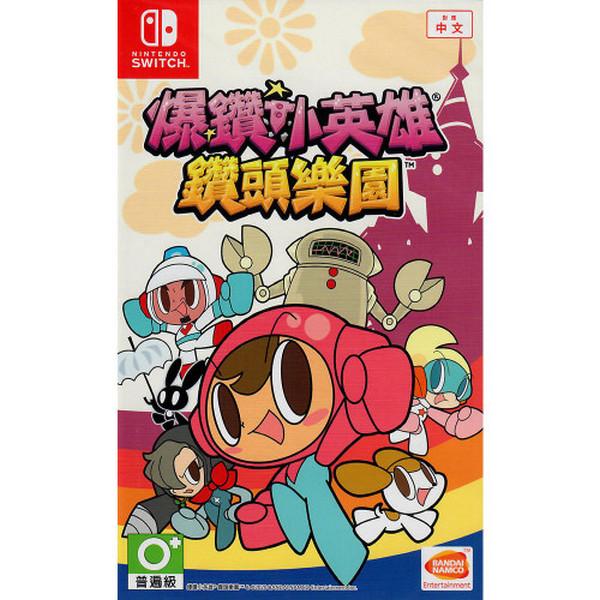 全新 Switch 原版遊戲卡帶, 爆鑽小英雄鑽頭樂園 中文版