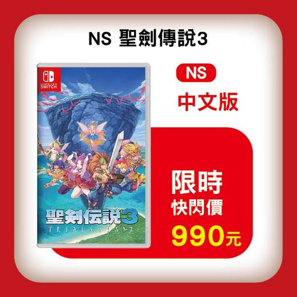 全新 NS 聖劍傳說 3 重製版 TRIALS of MANA  中文版