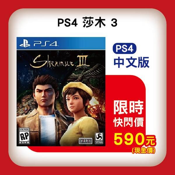 全新 PS4 遊戲片 莎木 3 中文一般版