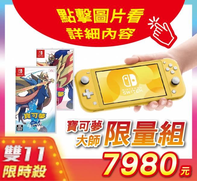 寶可夢大師組 全新任天堂 Switch Lite 台灣公司貨主機+寶可夢遊戲片,再送9H螢幕保護貼+TPU套+硬殼收納包