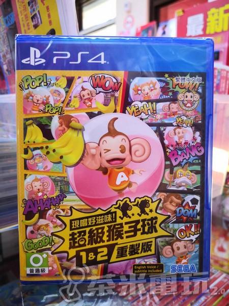 全新 PS4 原版遊戲片, 現嚐好滋味!超級猴子球 1&2 重製版 中文版