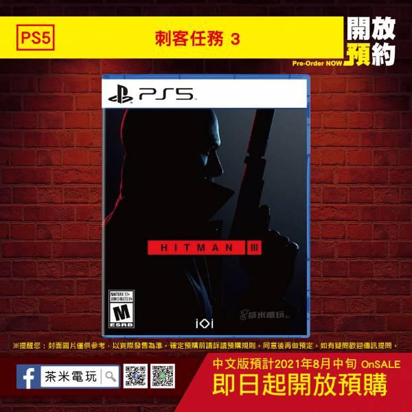 早鳥預購 全新 PS5 原版遊戲片, 刺客任務3 國際包裝 中英文合版 [預計10月中旬上市]