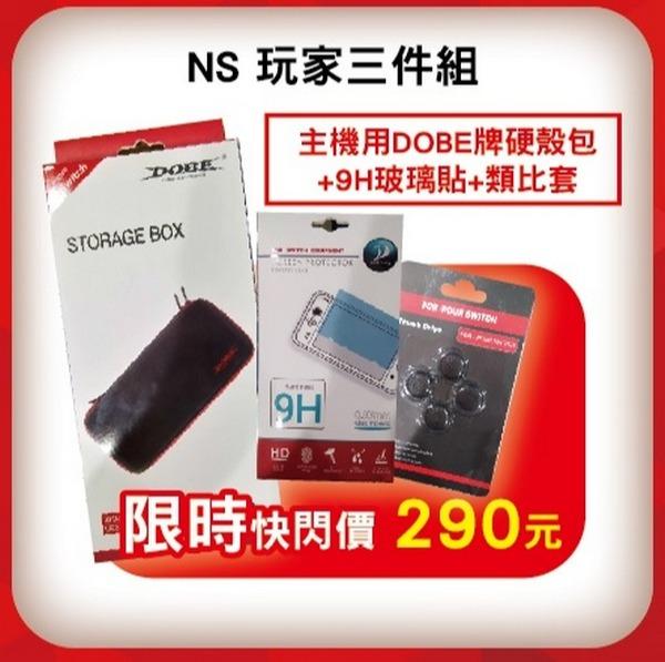 三件組 全新 DOBE 牌 Switch 主機螢幕用收納 EVA 材質硬殼包(黑色紅邊款)+9H玻璃貼+類比套4個