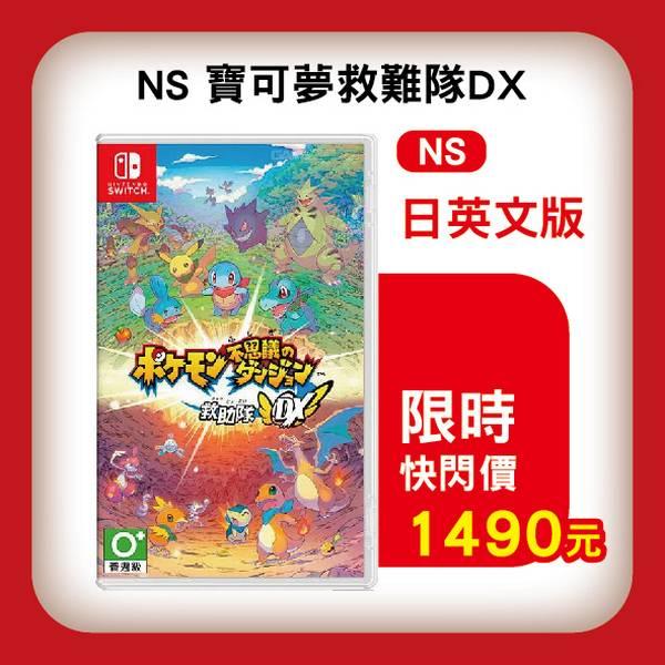 全新 Switch 卡帶, 寶可夢不可思議的迷宮 救難隊 DX 日英文亞版