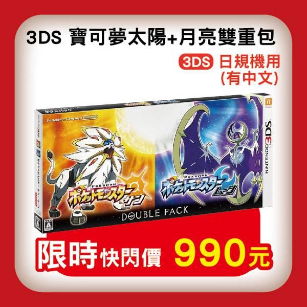 全新 3DS 原版卡帶, 精靈寶可夢 太陽+月亮 雙重包 日區中文版(日文主機專用), 內有中文字幕