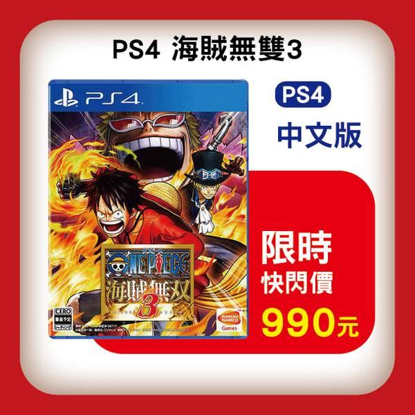 全新 PS4 原版遊戲片, 航海王:海賊無雙 3 中文版