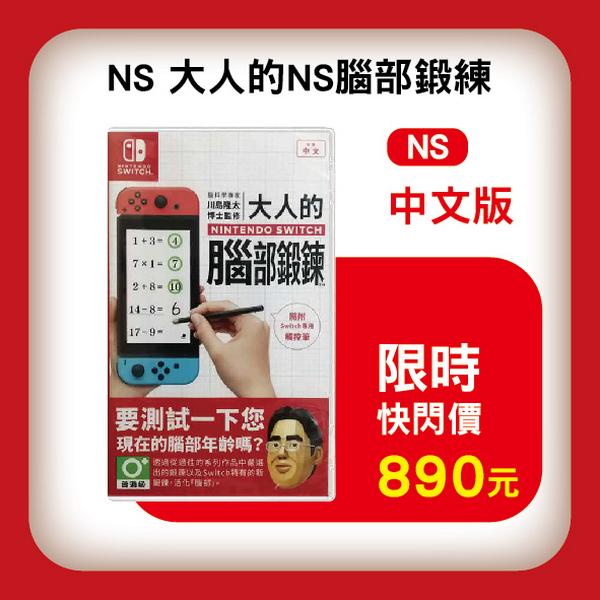 期間限定 全新 Switch 原版遊戲卡帶, 川島隆太教授監修 大人的 NS 腦力鍛鍊 中文版(內附專用觸控筆喔)