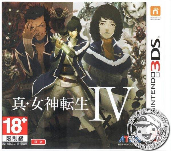全新 3DS 原版卡帶, 真?女神轉生 4 亞日版 (限台灣區主機專用)