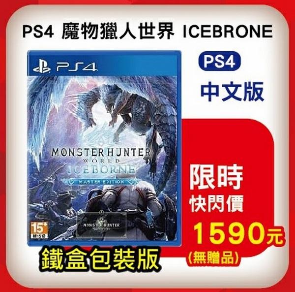 全新 PS4 魔物獵人 世界:Iceborne Master Edition中文亞版 鐵盒包裝, 無額外贈品