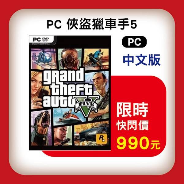 全新 PC 電腦用原版遊戲片, GTA5 俠盜獵車手 5 中英文合版