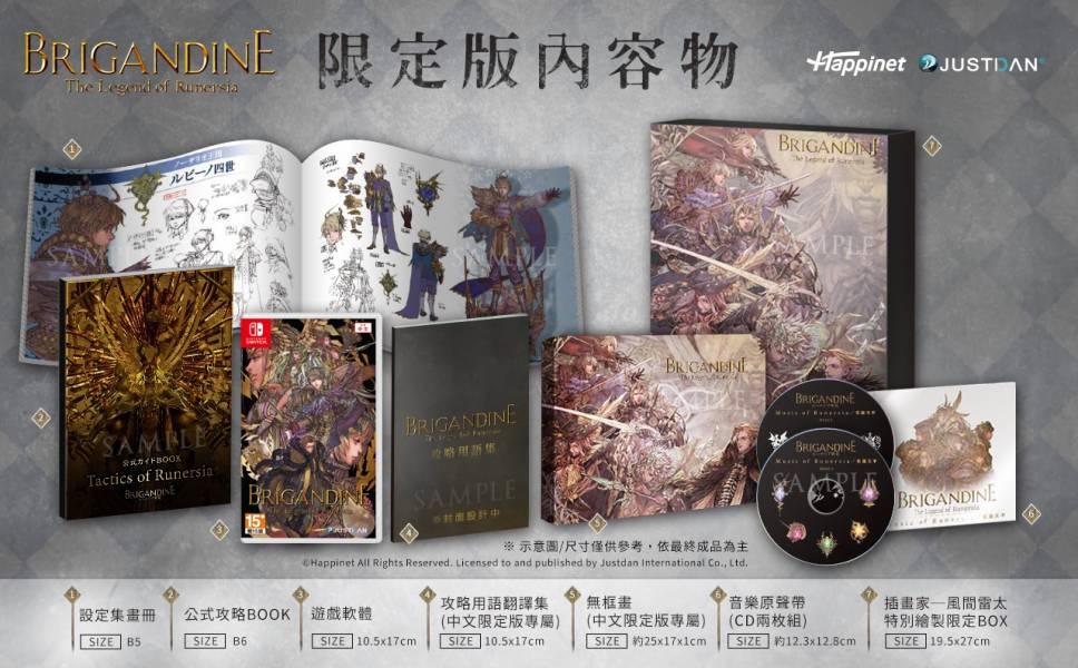 預購 全新 Switch 原版遊戲卡帶, 幻想大陸戰記:盧納基亞傳說 中文限定版 [預計06月25日上市]
