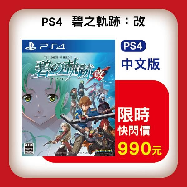 全新 PS4 原版遊戲片, 英雄傳說 碧之軌跡:改 中文版